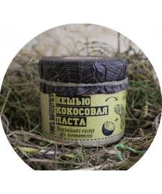 Паста кешью-кокосовая 300 гр.