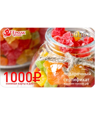 Сертификат подарочный на 1000 руб